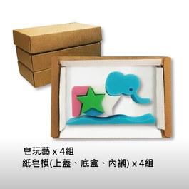 皂玩藝~歡樂動物園DIY組合包-大象(4入)